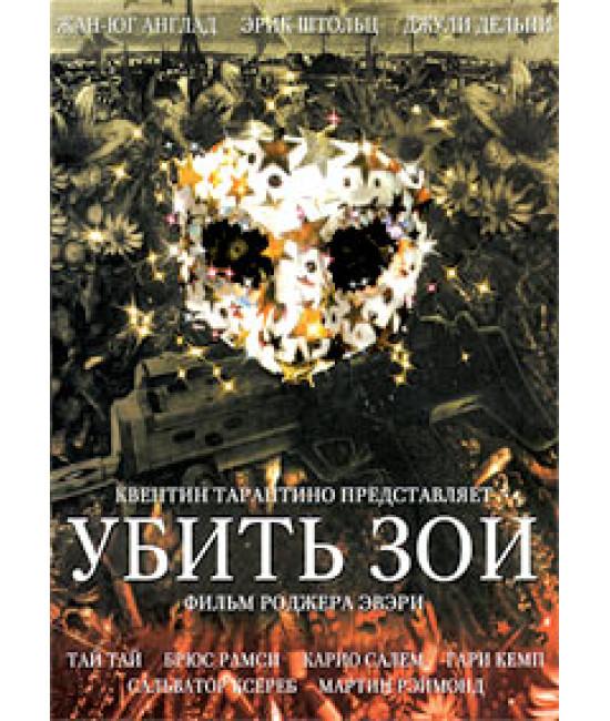 Убить Зои [DVD]