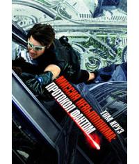 Миссия Невыполнима: Протокол Фантом [DVD]
