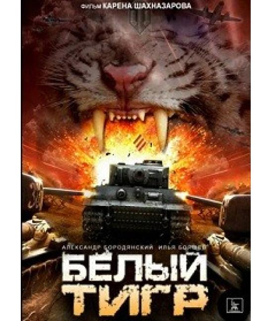 Белый тигр [DVD]