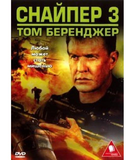 Снайпер 3 [DVD]