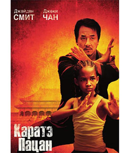 Каратэ-пацан [DVD]