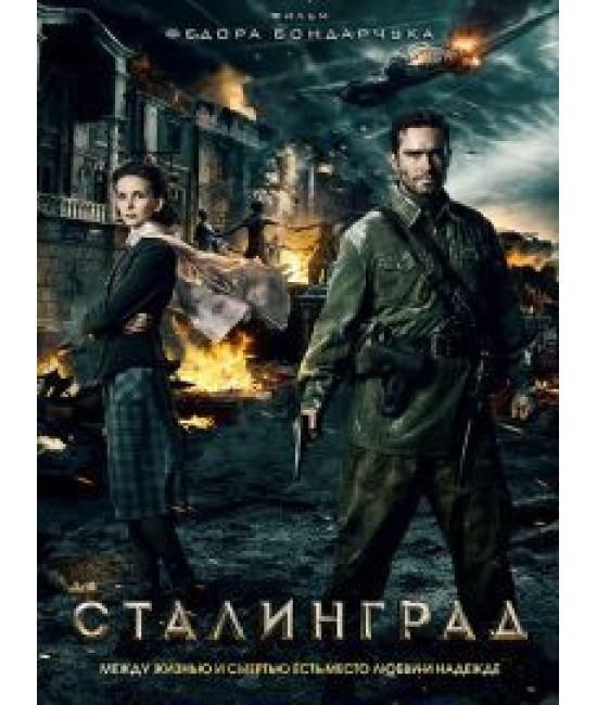 Сталинград [DVD]
