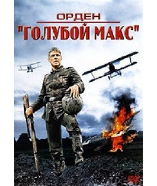 Орден «Голубой Макс» (Небесный Макс) [DVD]