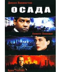Осада [DVD]