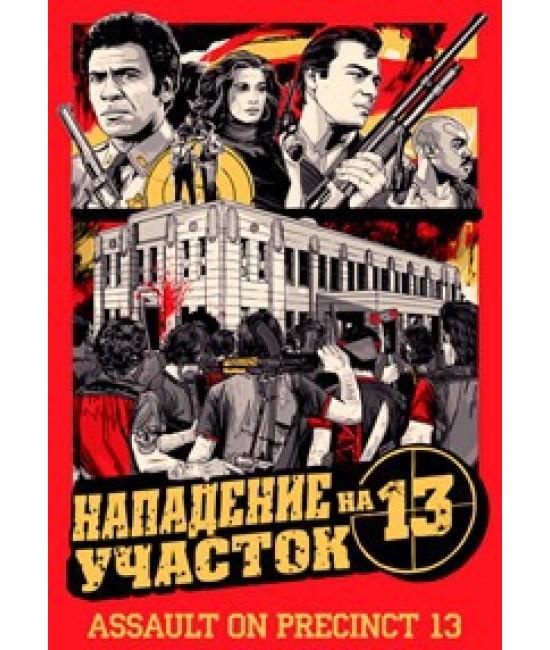 Нападение на 13-ый участок [DVD]