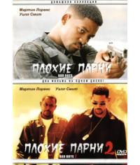 Плохие парни 1-2 [DVD]