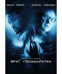 Враг государства [DVD]