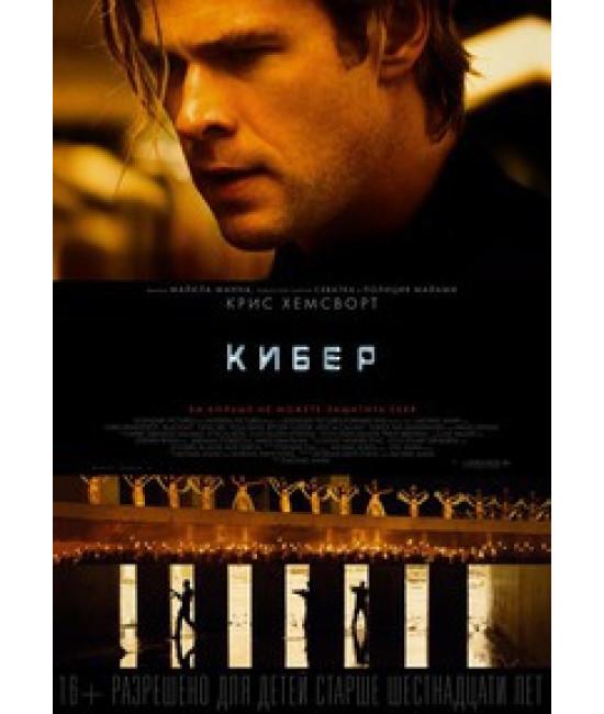 Кибер [DVD]