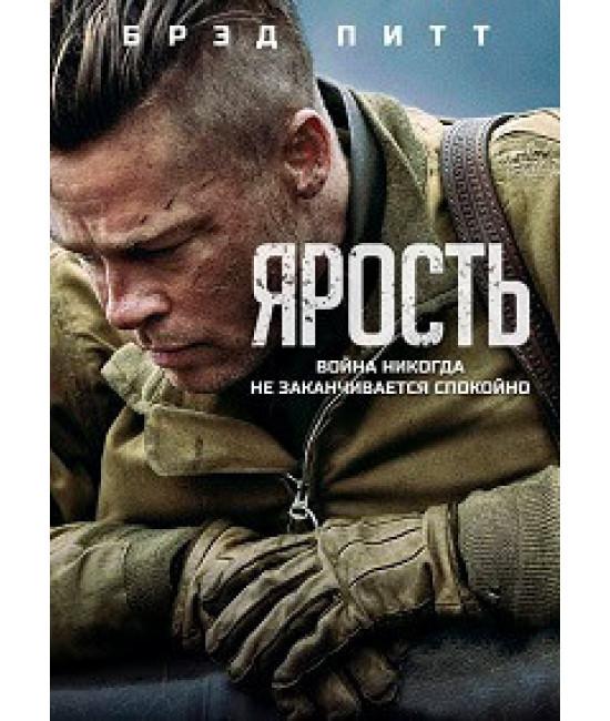 Ярость [DVD]