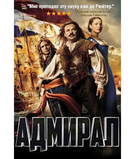 Адмирал [DVD]