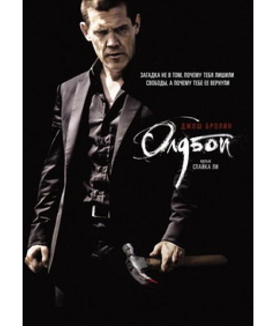 Олдбой [DVD]