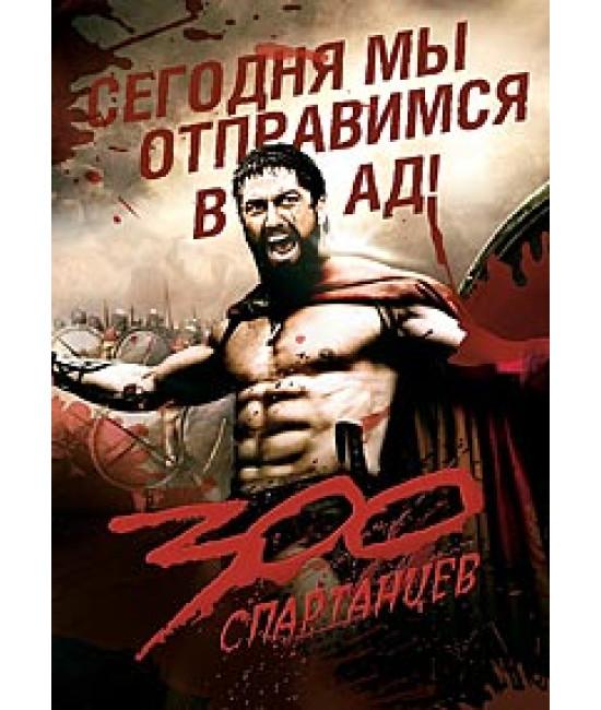 300 спартанцев: Дилогия [2 DVD]