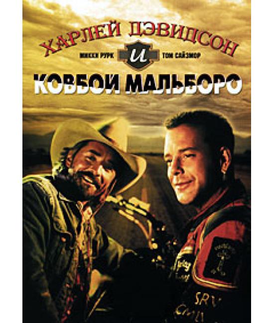 Харлей Дэвидсон и ковбой Мальборо [DVD]