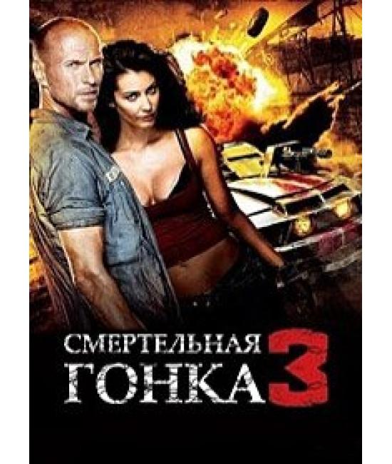Смертельная гонка 3 [DVD]