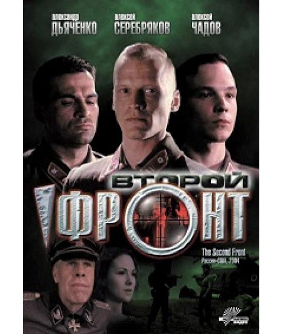 Второй фронт [DVD]