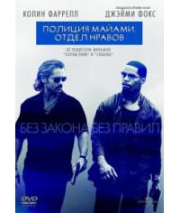 Полиция Майами: Отдел нравов [DVD]