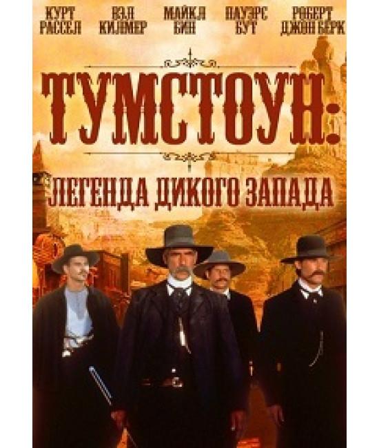 Тумстоун: Легенда дикого запада [DVD]