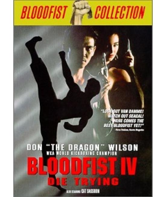 Кровавый кулак 4: Смертельная попытка [DVD]