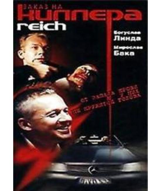 Заказ на киллера [DVD]