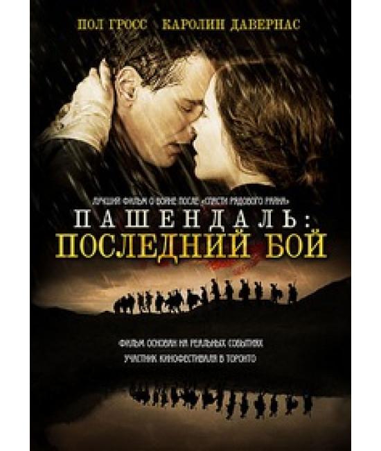 Пашендаль: Последний бой [DVD]