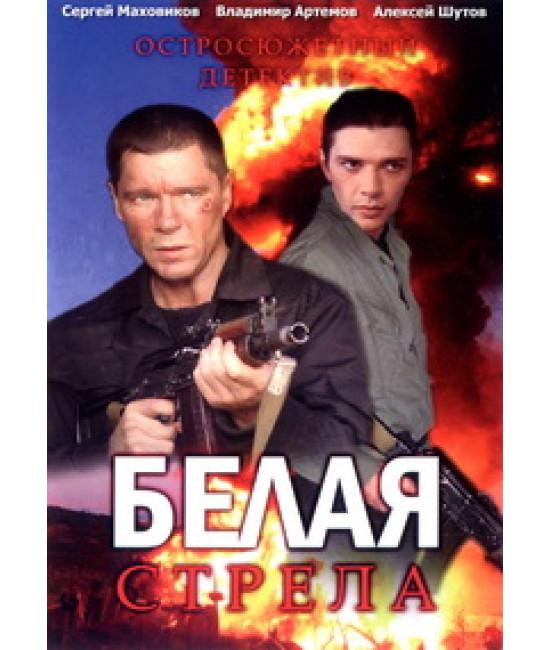 Белая стрела [DVD]