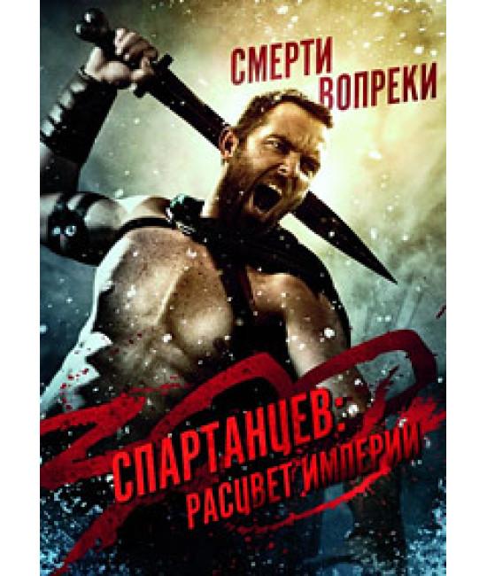 300 спартанцев: Расцвет империи [DVD]