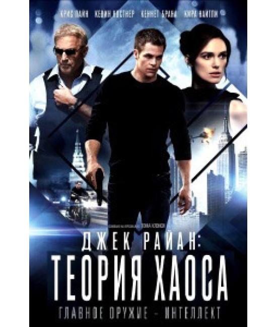 Джек Райан: Теория хаоса [DVD]