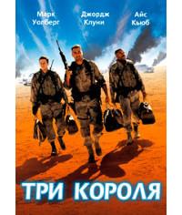 Три короля [DVD]