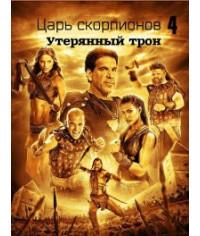 Царь скорпионов 4: Утерянный трон [DVD]