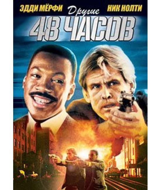 48 часов, Другие 48 часов [DVD]