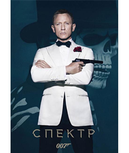007: СПЕКТР [DVD]