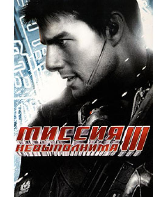 Миссия: невыполнима 3 [DVD]