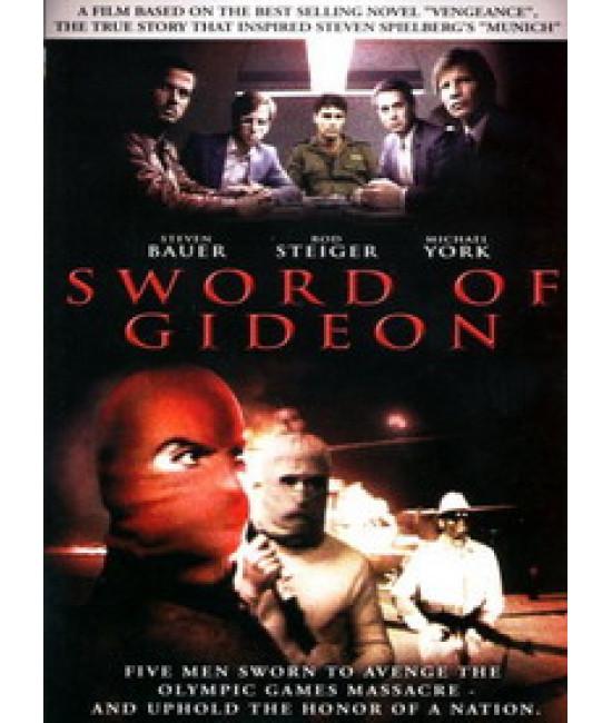 Меч Гидеона (Меч Гедеона) [DVD]