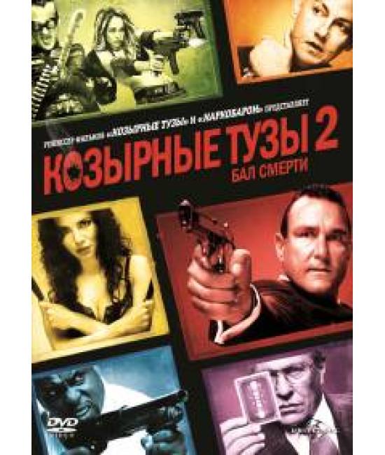 Козырные Тузы 2: Бал Смерти [DVD]