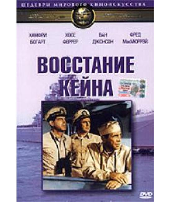 Восстание Кейна [DVD]