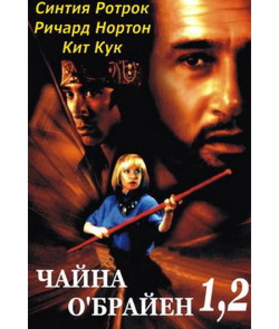 Чайна О'Брайен 1, 2 [DVD]