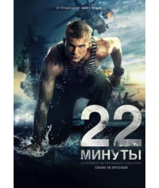 22 минуты [DVD]
