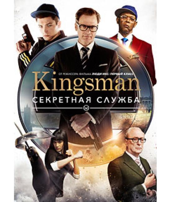 Kingsman: Секретная служба [DVD]