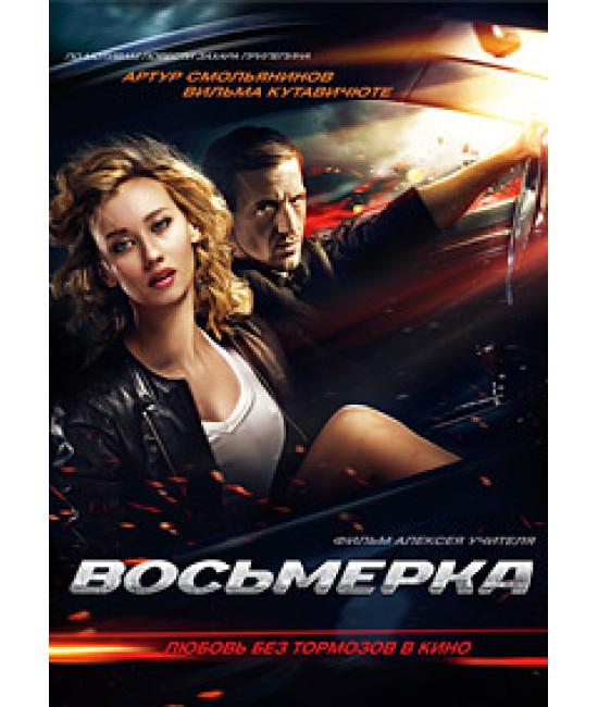 Восьмерка [DVD]