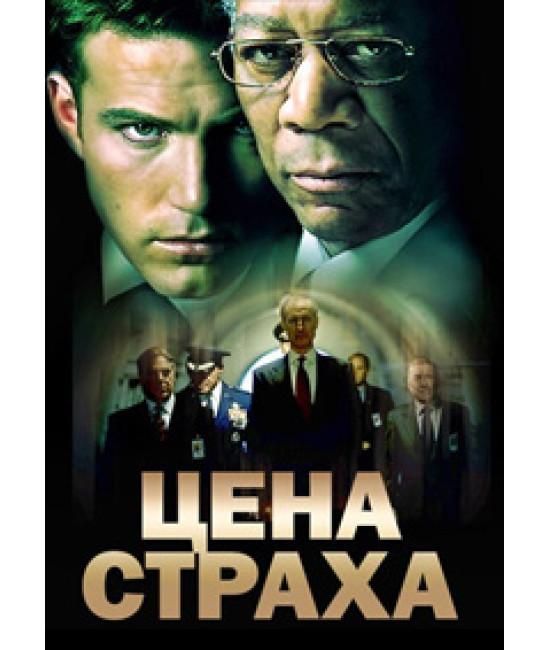 Цена страха [DVD]