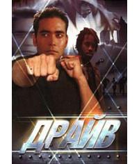 Драйв [DVD]