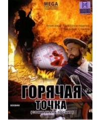 Горячая точка [DVD]