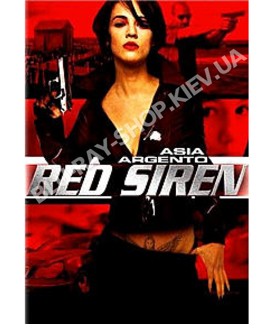 Красная сирена [DVD]