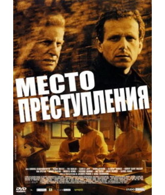 Место преступления [DVD]
