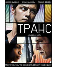 Транс [DVD]