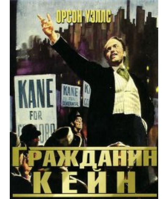 Гражданин Кейн [DVD]