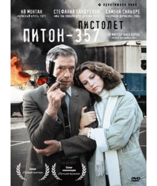 Пистолет Питон 357 [DVD]