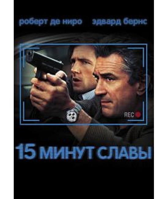 15 минут славы [DVD]