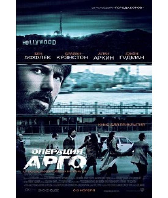 Операция «Арго» [DVD]