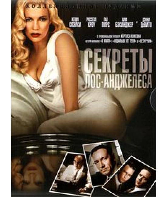 Секреты Лос-Анджелеса [DVD]